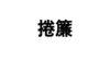 捲簾-01
